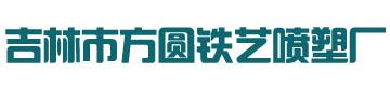 吉林市方yuan铁艺喷塑厂