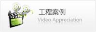 方yuan铁艺zhu要工程